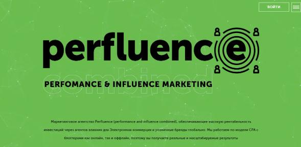 Perfluence - как просто заработать?